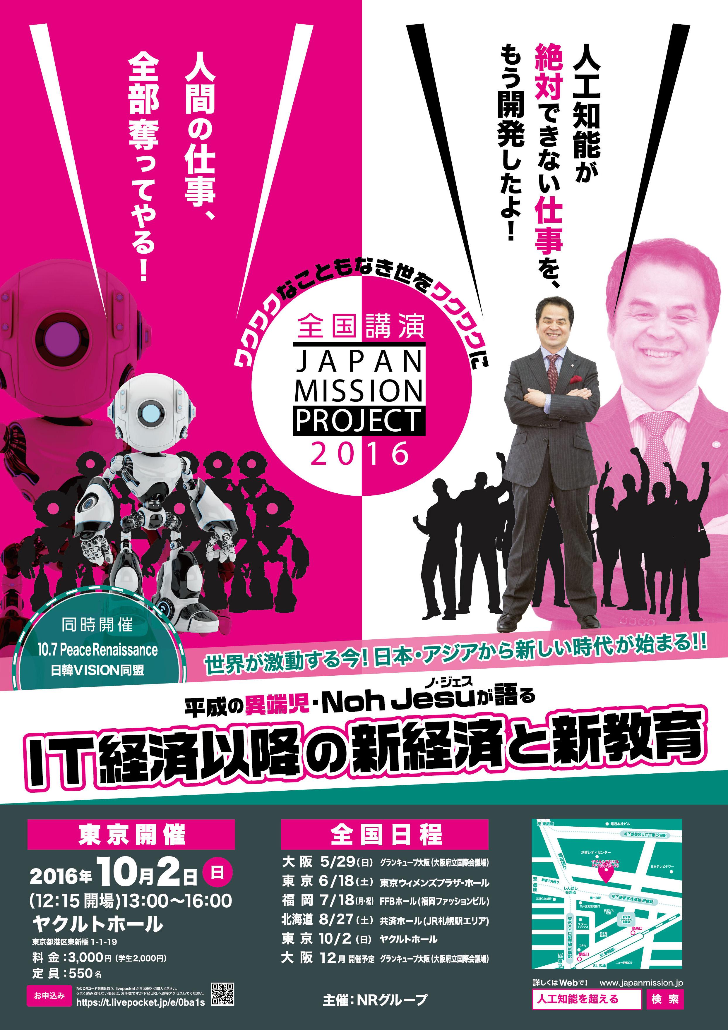 平成の異端児・Noh Jesuが語る  ~IT以降の新経済と新教育~ 東京