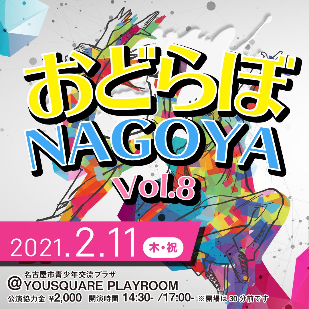 おどらぼNAGOYA  vol.8 2/11(THU / 祝)開催