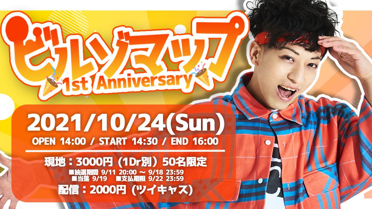 ビルゾマップ 1st Anniversary