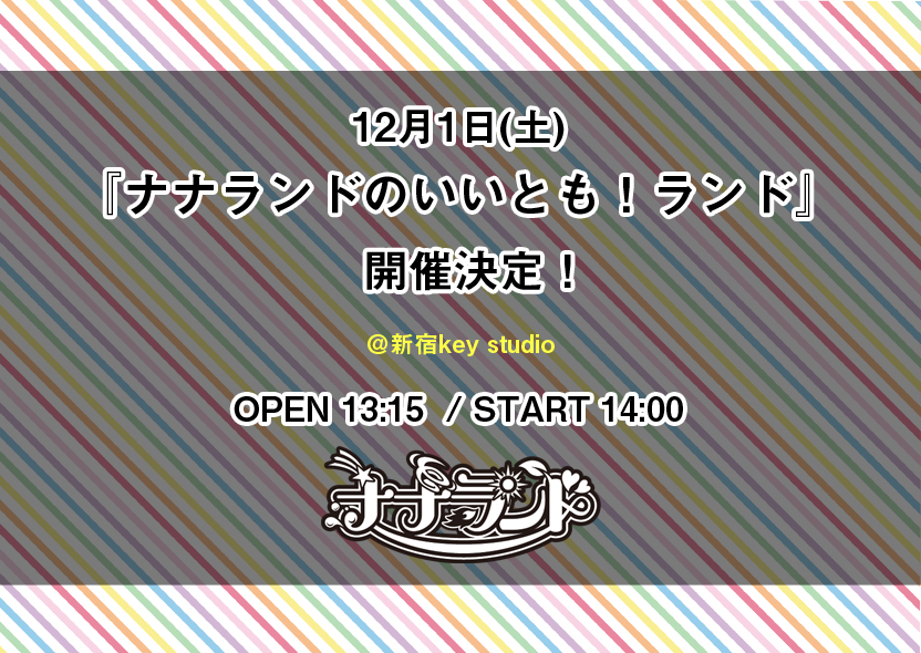 12月1日(土)『ナナランドのいいとも!ランド』開催決定!