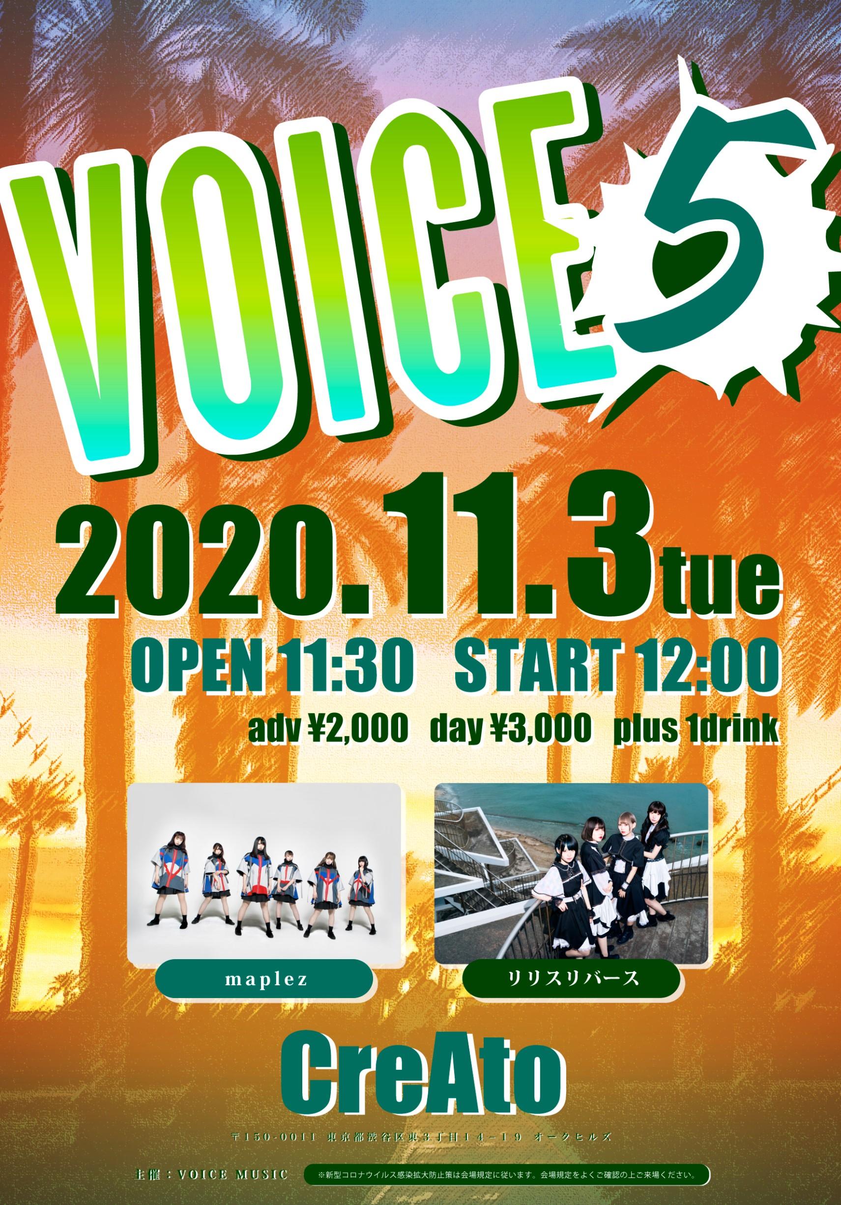 「VOICE 5」