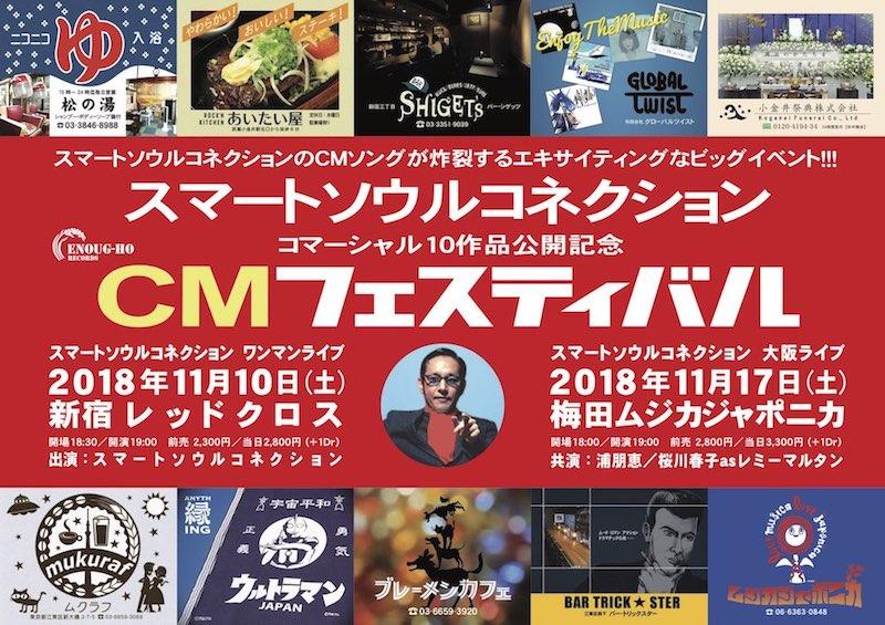 スマートソウルコネクション ワンマンライブ コマーシャル10作品公開記念 『CMフェスティバル』