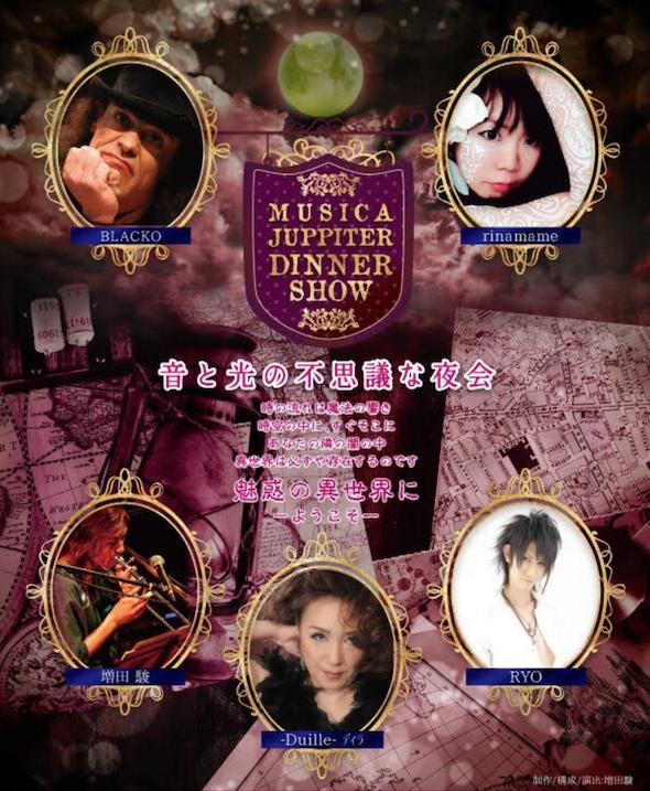 MUSICA JUPPITER DINNER SHOW〜音と光の不思議な夜会〜