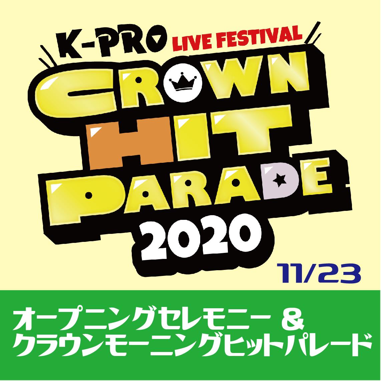 【11/23】オープニングセレモニー&クラウンモーニングヒットパレード