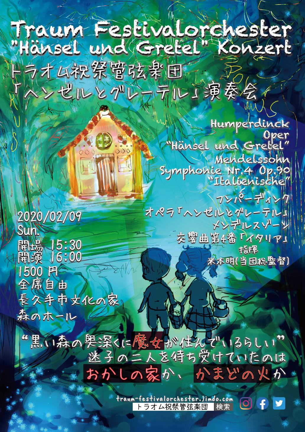 トラオム祝祭管弦楽団『ヘンゼルとグレーテル』演奏会