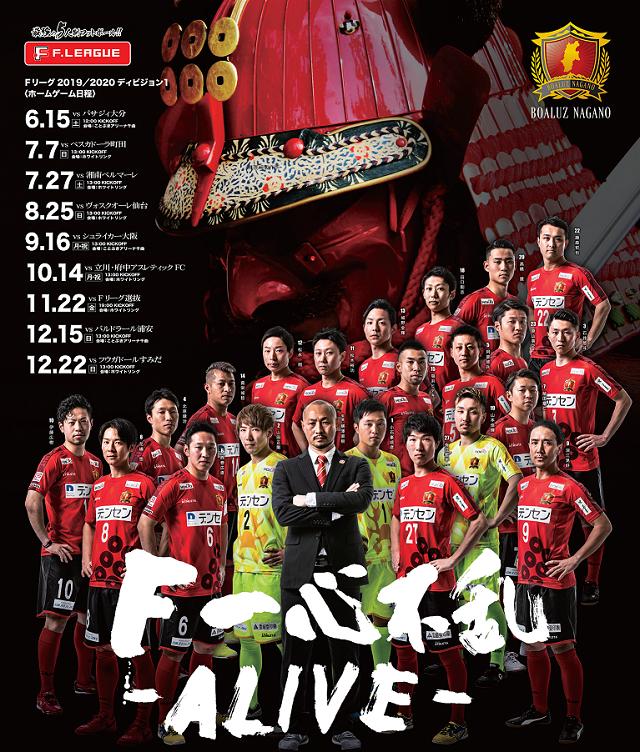 ボアルース長野vsシュライカー大阪 Fリーグ2019/2020 ディビジョン1