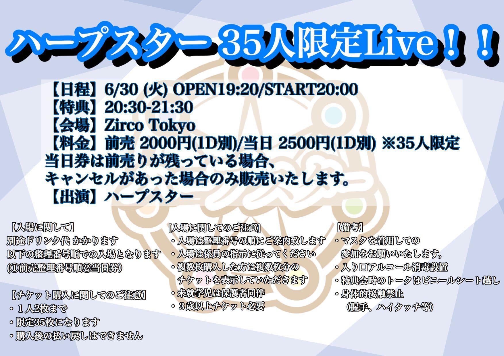 ハープスター 35人限定Live!!