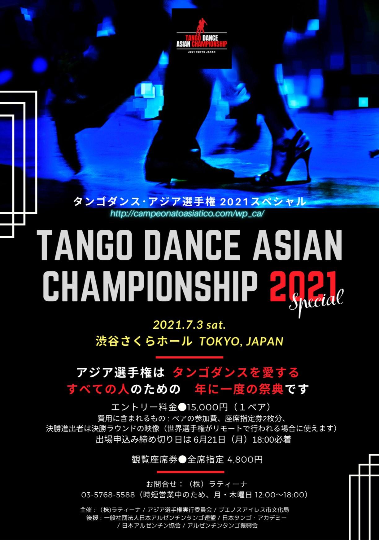 タンゴダンス・アジア選手権 2021 スペシャル