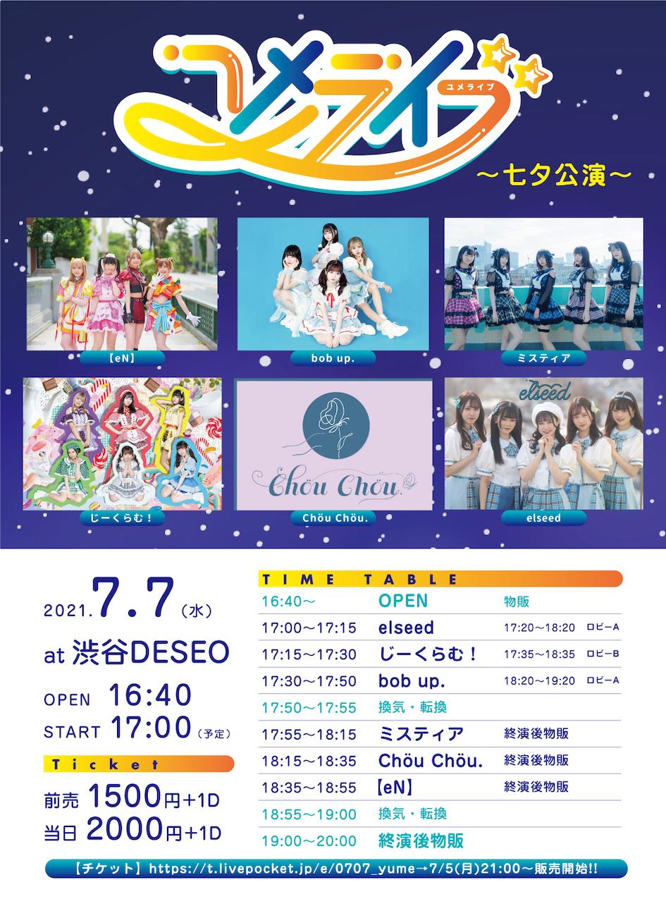 2021/7/7(水) 「ユメライブ〜七夕公演〜」 渋谷DESEO