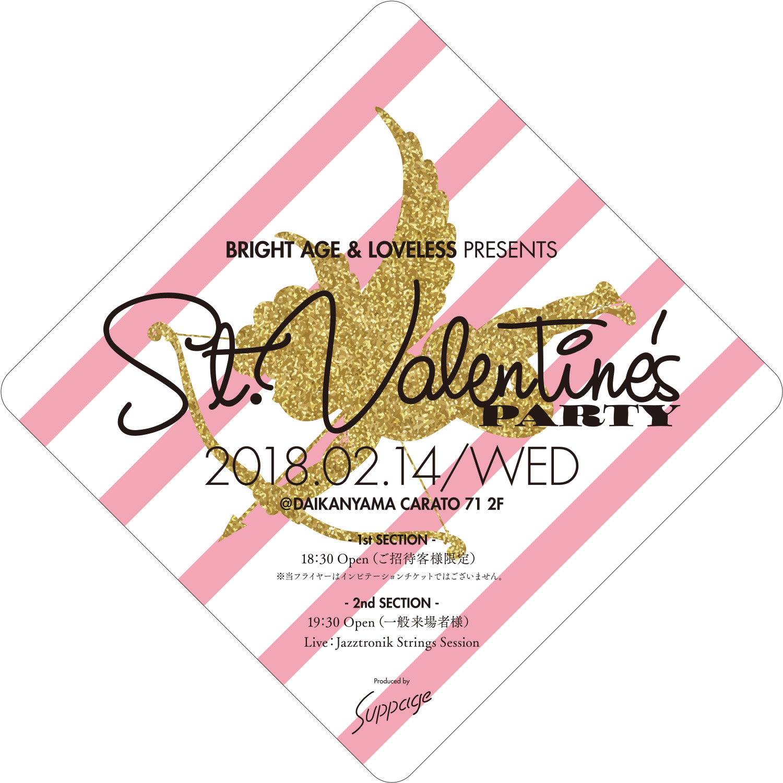 Jazztronik Live 〜St.Valentine's Party〜(70名限定)@代官山CARATO 71 2F