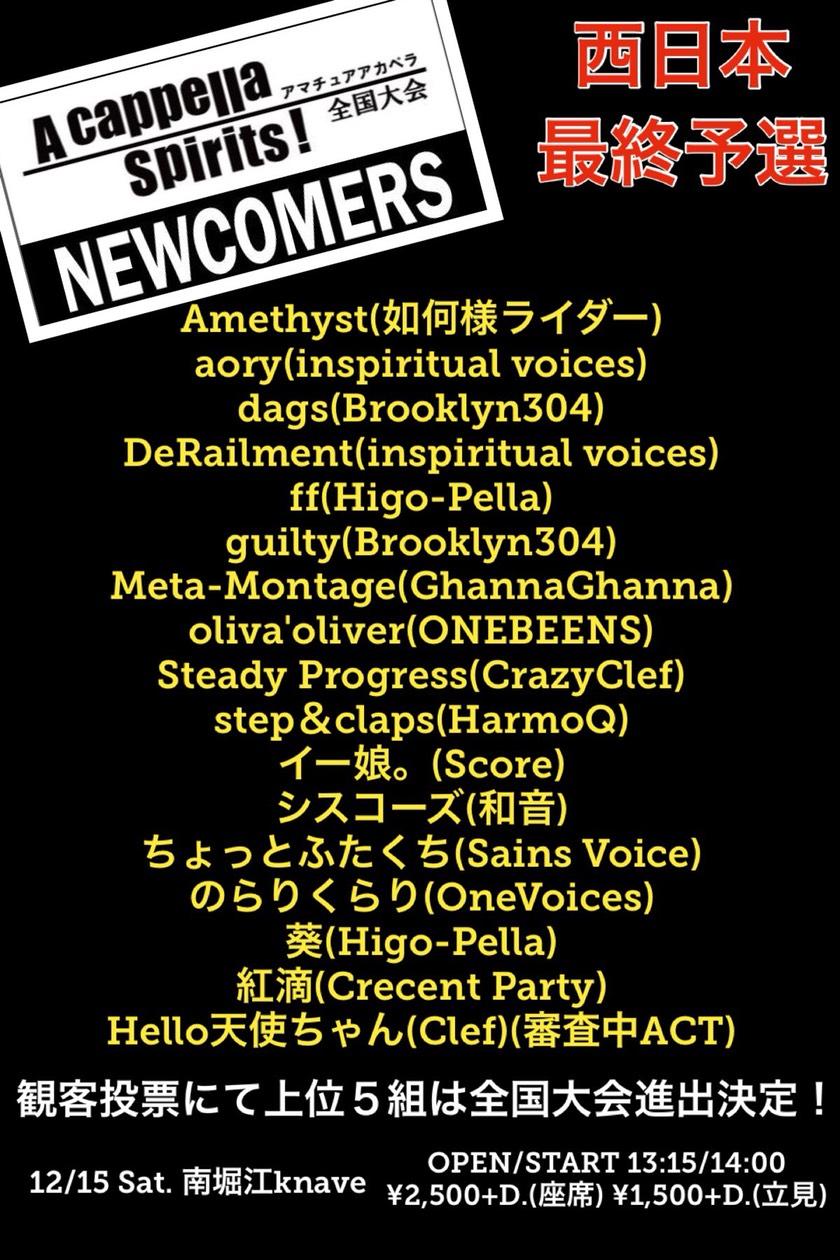 『アカスピ!NEWCOMERS-2nd- 西日本最終予選』