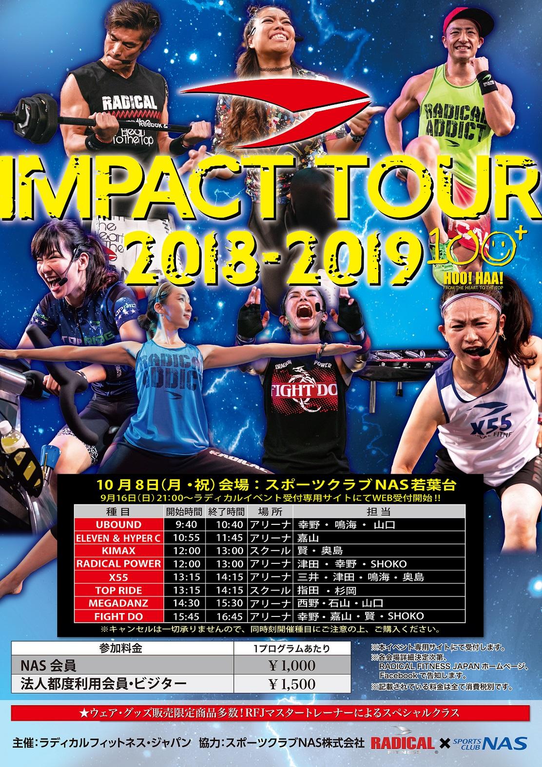 ラディカルインパクトツアー2018-2019 in NAS若葉台 ビジター様