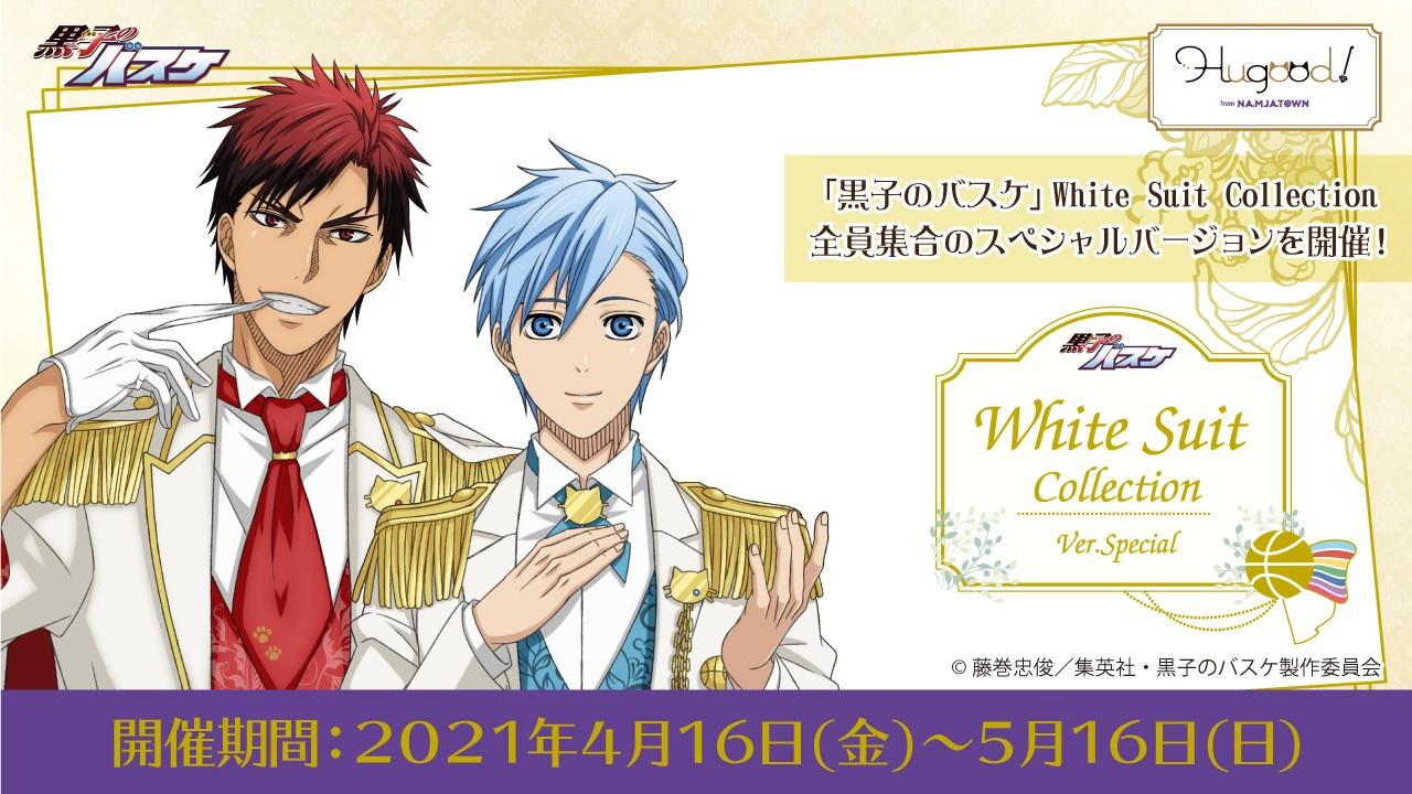 【梅田】4/16(金)~18(日)事前抽選「黒子のバスケ White Suit Collction Ver. Special」 ナンジャタウン出張所