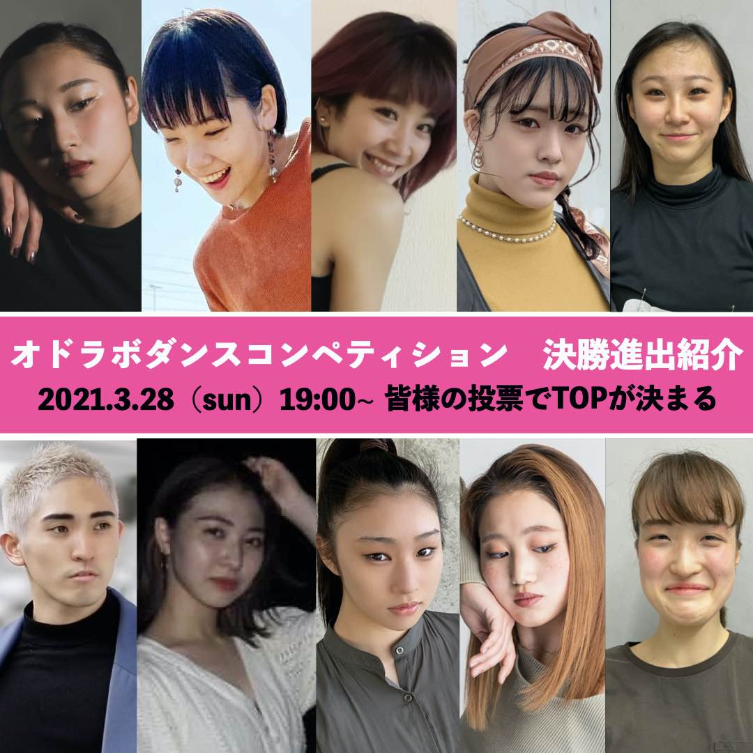 【応援チケット】オドラボダンスコンペティション SEASON3