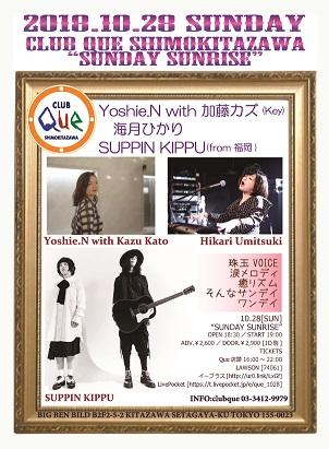 "Yoshie.N with 加藤カズ(Key)/海月ひかり/SUPPIN KIPPU(from 福岡) : ""SUNDAY SUNRISE"""