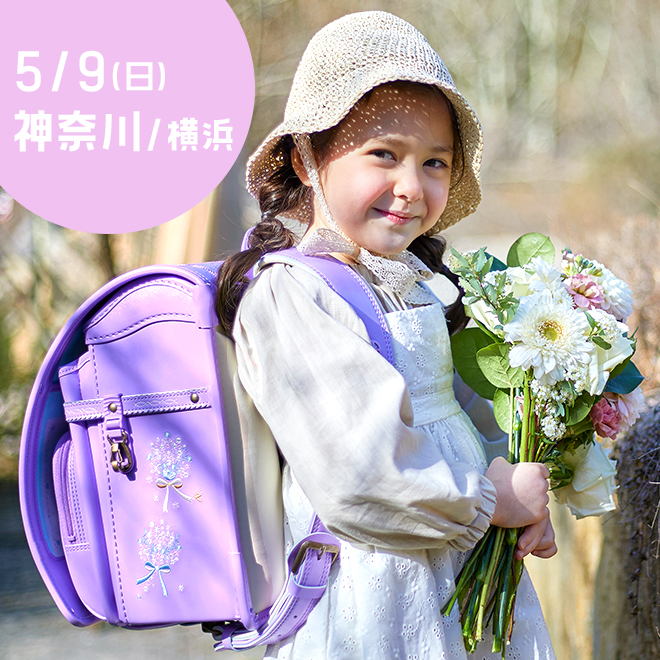 【13:00~13:50】シブヤランドセル展示会【5月9日(日)神奈川/横浜】