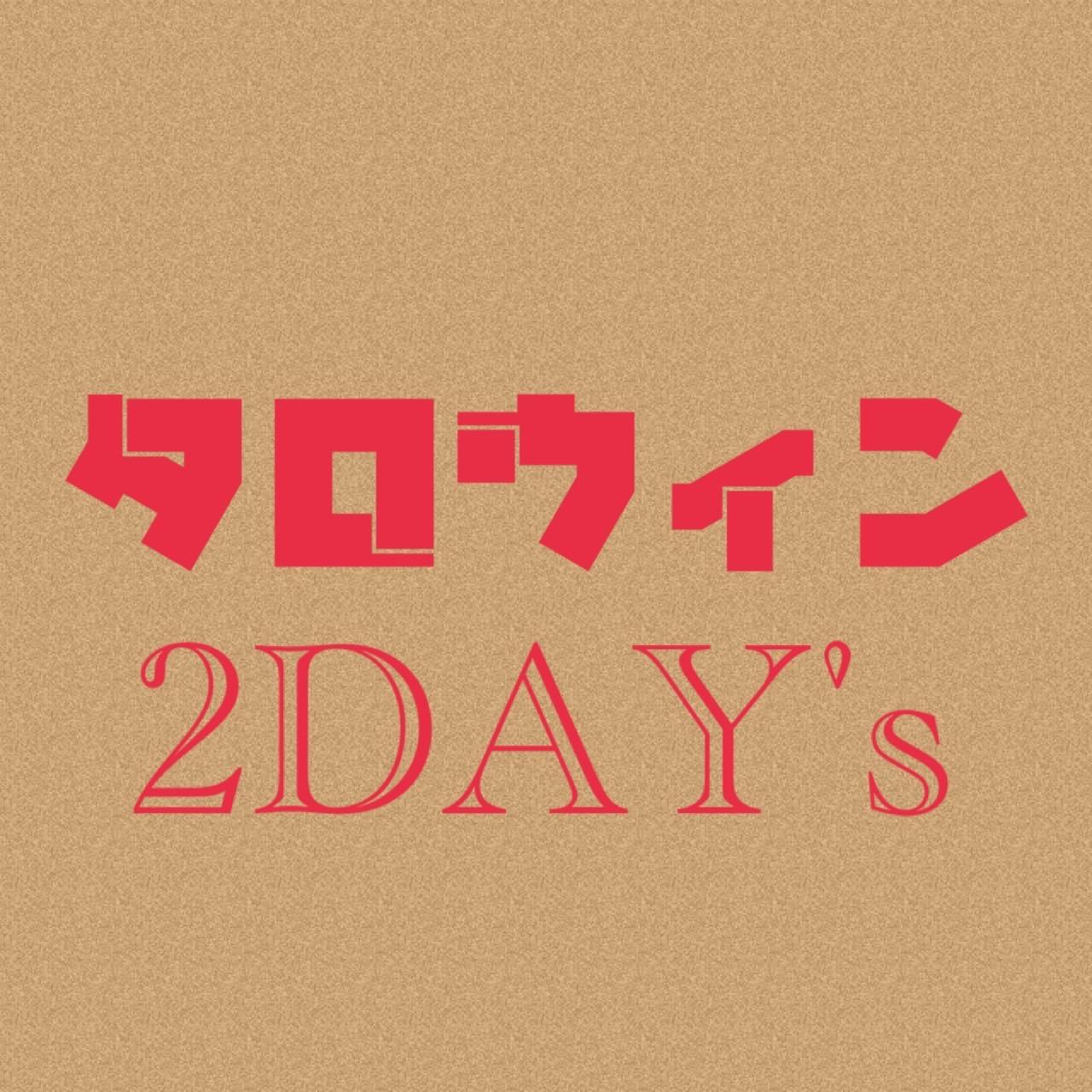 ★タロウィンパーティ2DAY's★