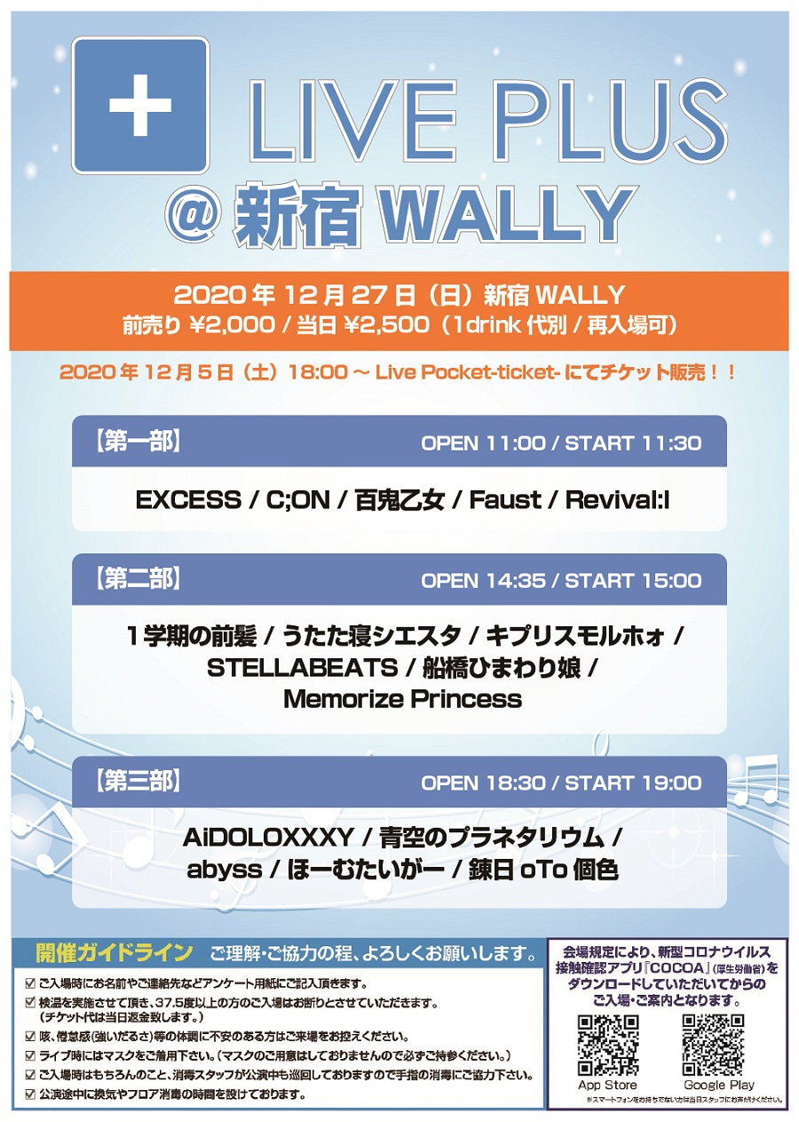 LIVEプラス@新宿WALLY(第二部)