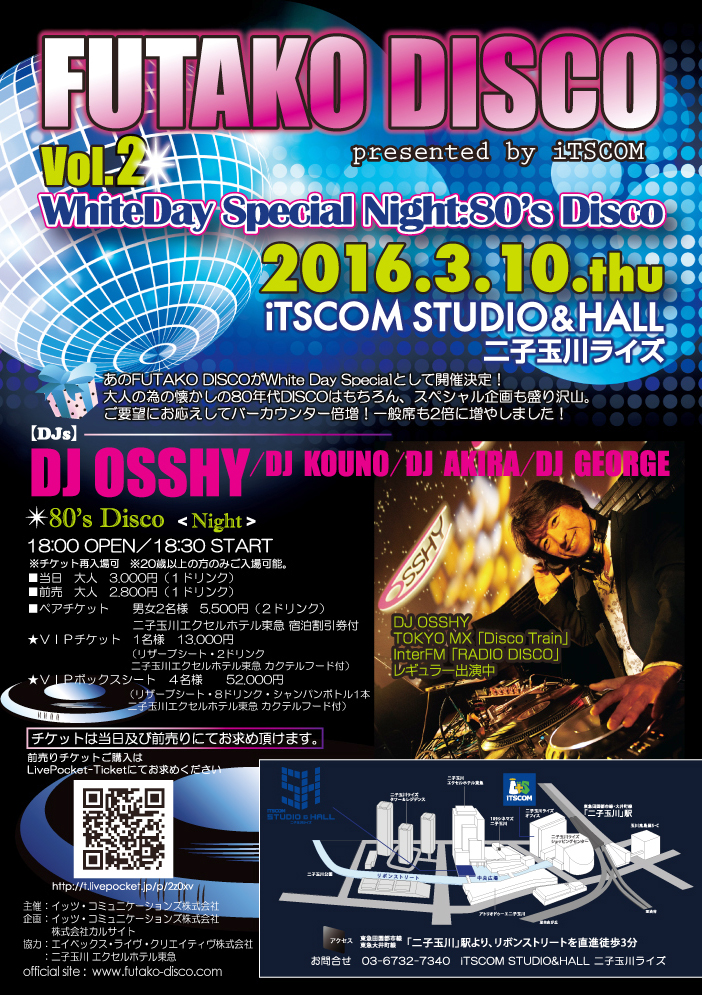 FUTAKO DISCO Vol.2  presented by iTSCOM 【White Day Special Night: 80'S Disco】