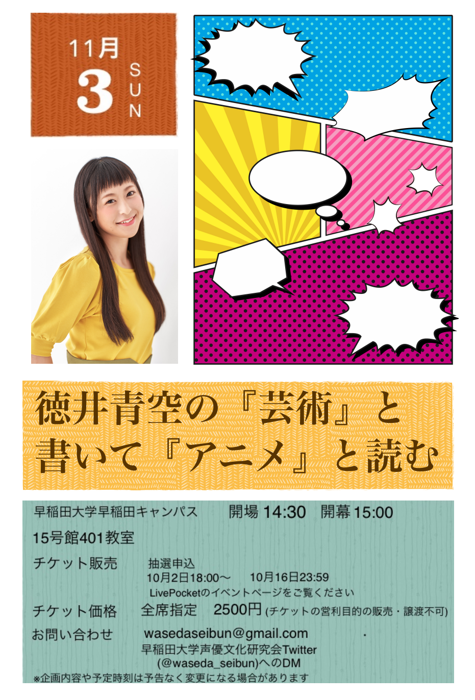 徳井青空の『芸術』と書いて『アニメ』と読む