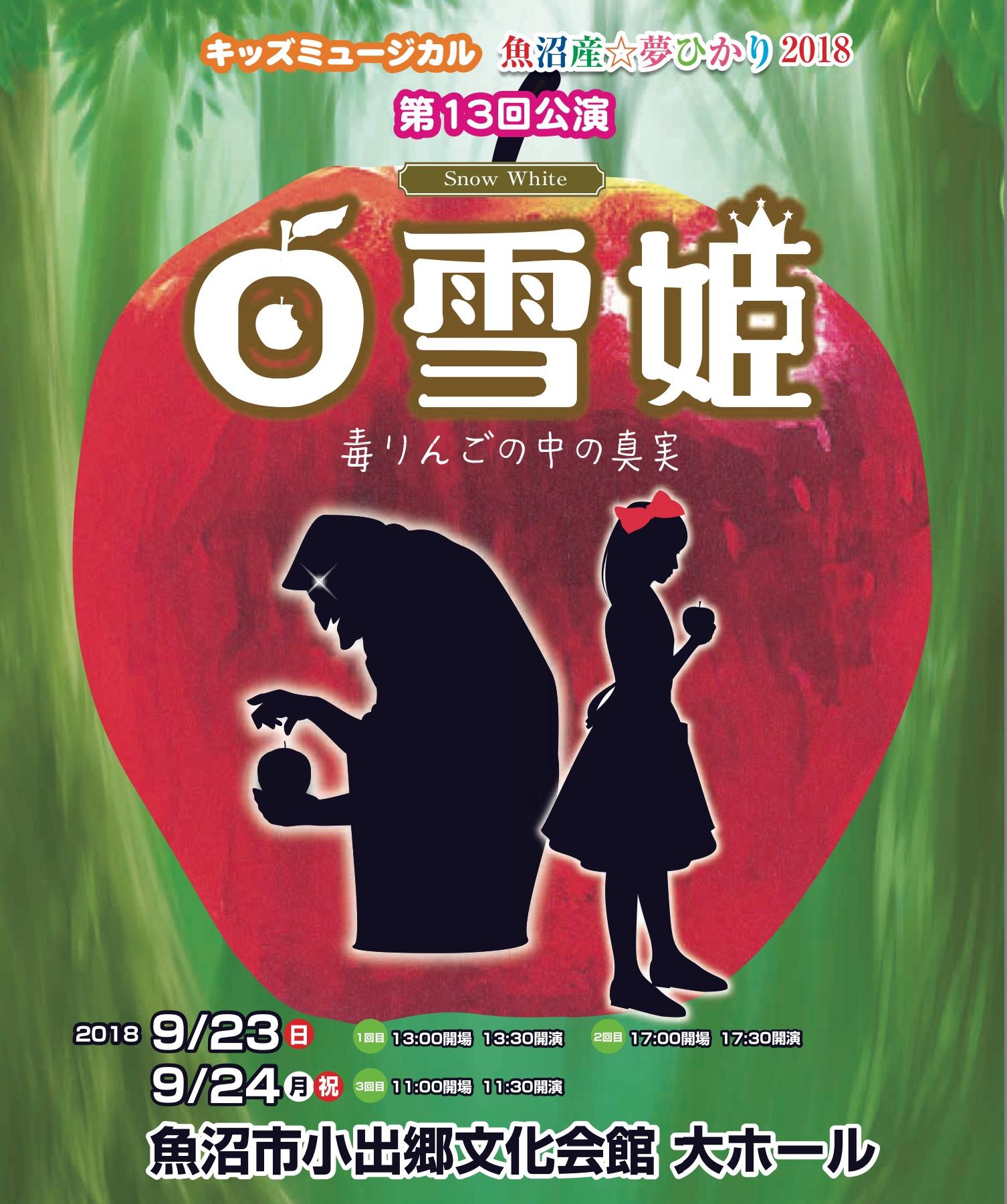 2018年秋 魚沼公演(1回目9/23(日)13:30開演)「白雪姫」~毒りんごの中の真実~