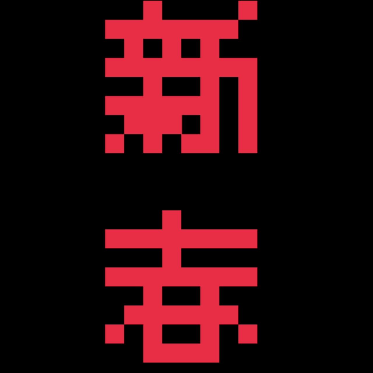 【劇場】1月11日初恋村男だらけの新春ゲーム大会