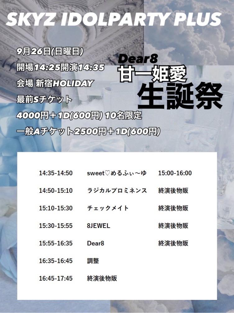 【2部】SKYZ IDOL PARTY PLUS Dear8甘一姫愛 生誕祭