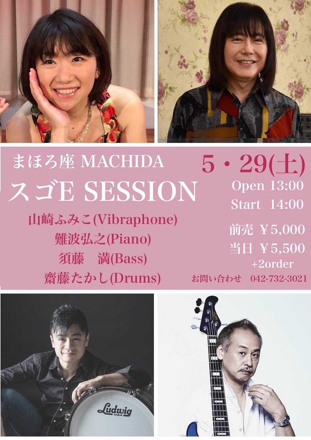 【入場チケット+投げ銭】スゴE SESSION