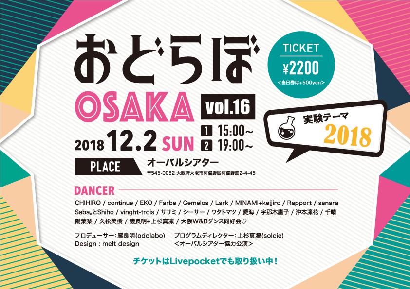 おどらぼ OSAKA vol.16  実験テーマ「2018」