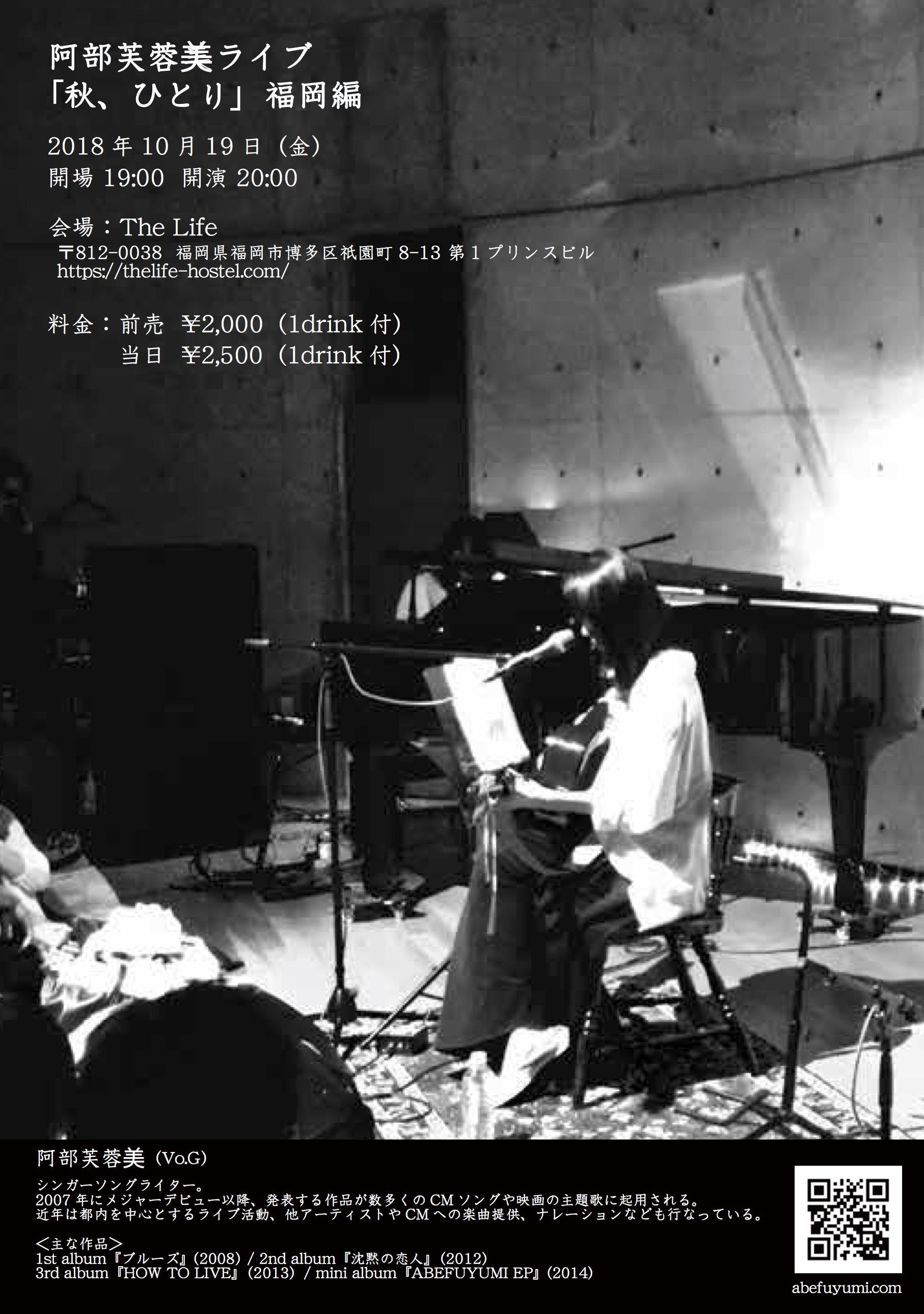 阿部芙蓉美ライブ「秋、ひとり」福岡編