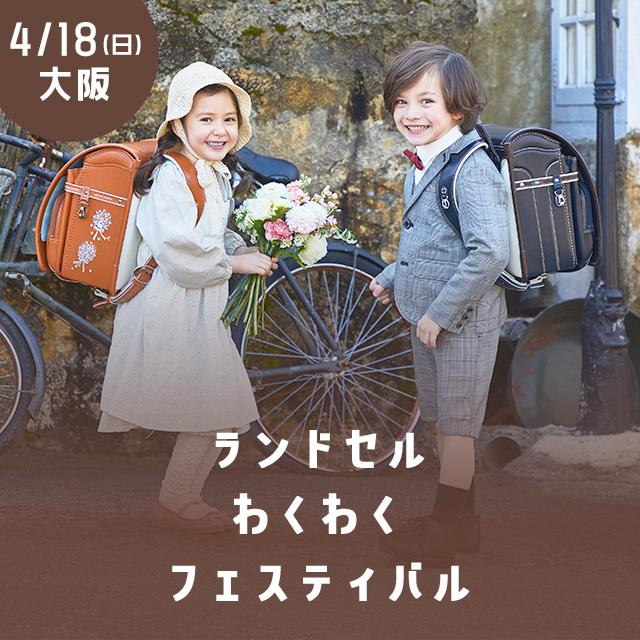 【12:00~12:50】ランドセルわくわくフェスティバル【4月18日(日)大阪】