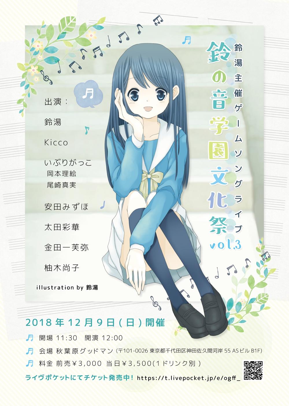 鈴湯主催&企画ゲーソンライブ 「鈴の音学園文化祭vol.3」