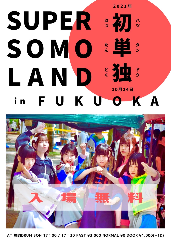 SUPER SOMO LAND in FUKUOKA