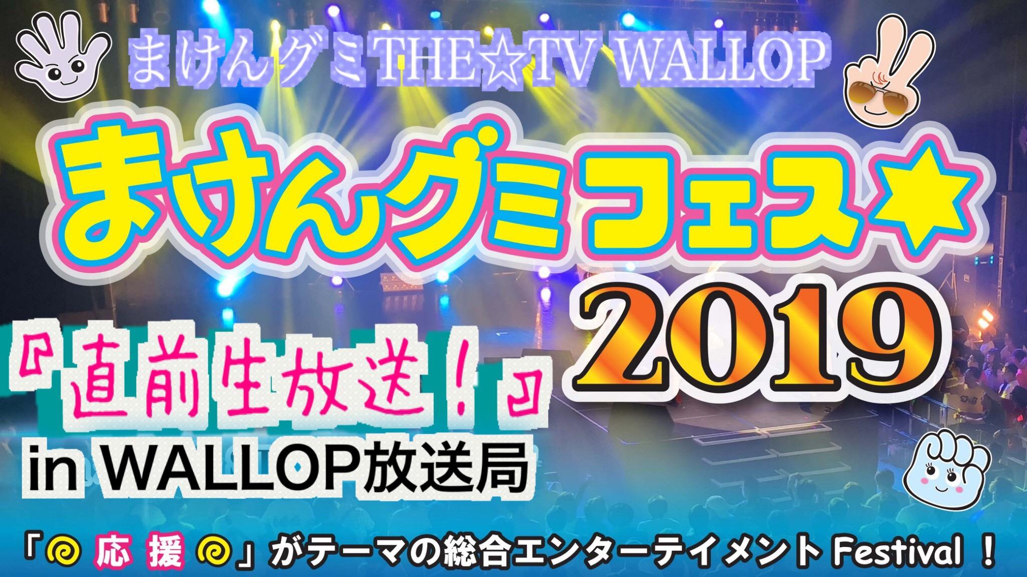 まけんグミTHE☆TV WALLOP『まけんグミフェス☆直前生放送!』