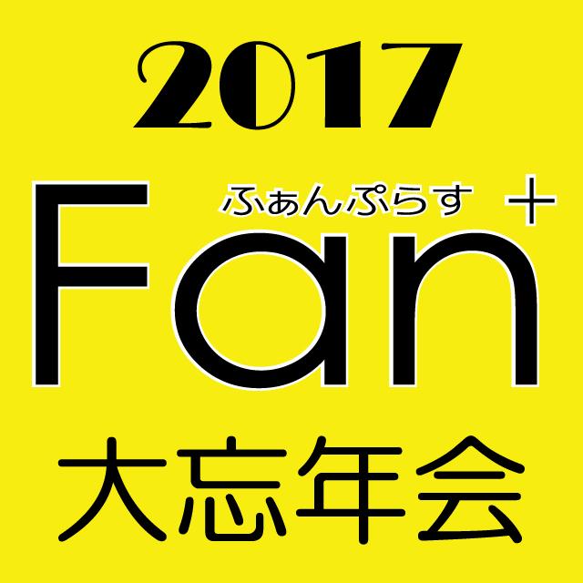 Fan+大忘年会2017