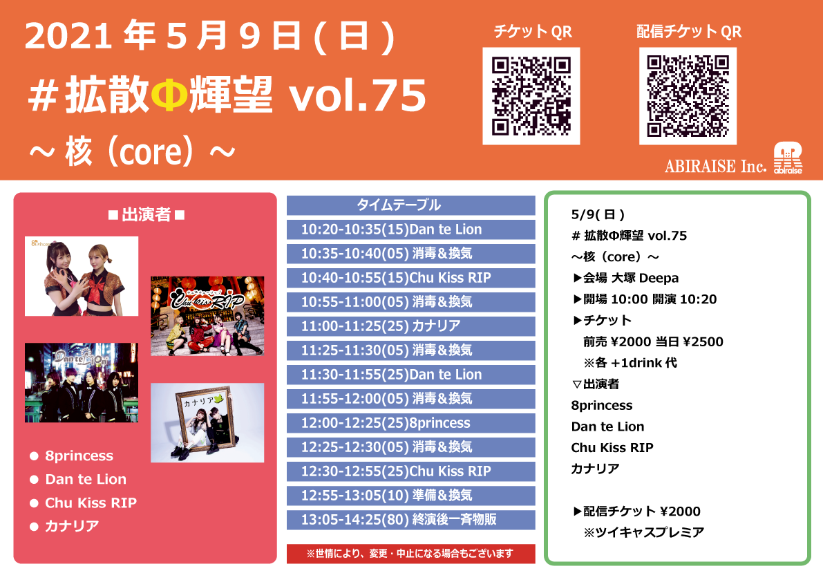 #拡散Φ輝望 vol.75 〜核(core)〜