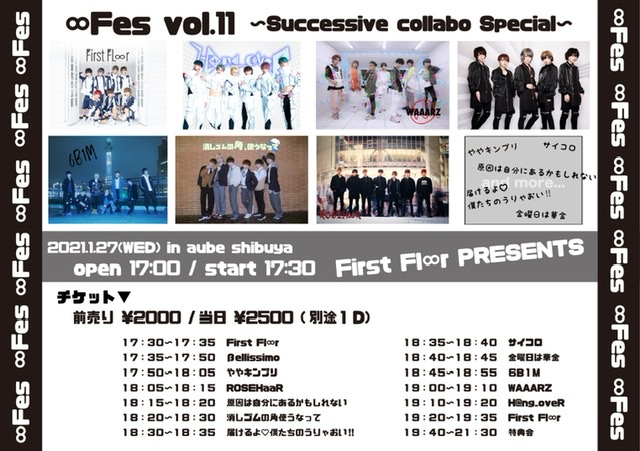 ∞Fes vol.11〜Successive collabo Special〜