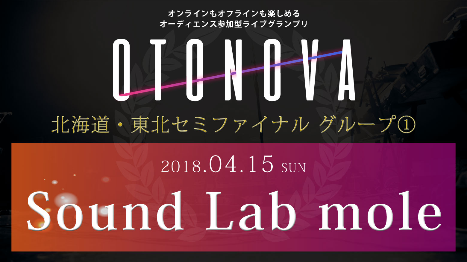 OTONOVA2018「北海道・東北セミファイナル グループ①」