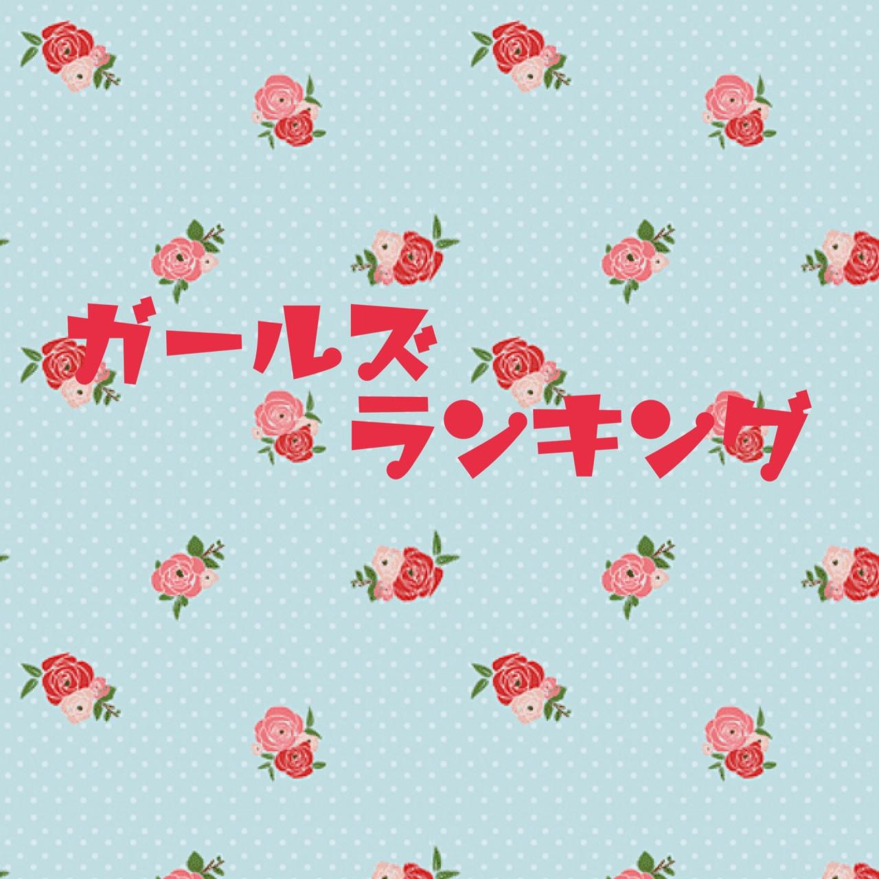 【劇場】2月27日18:00〜ガールズランキング