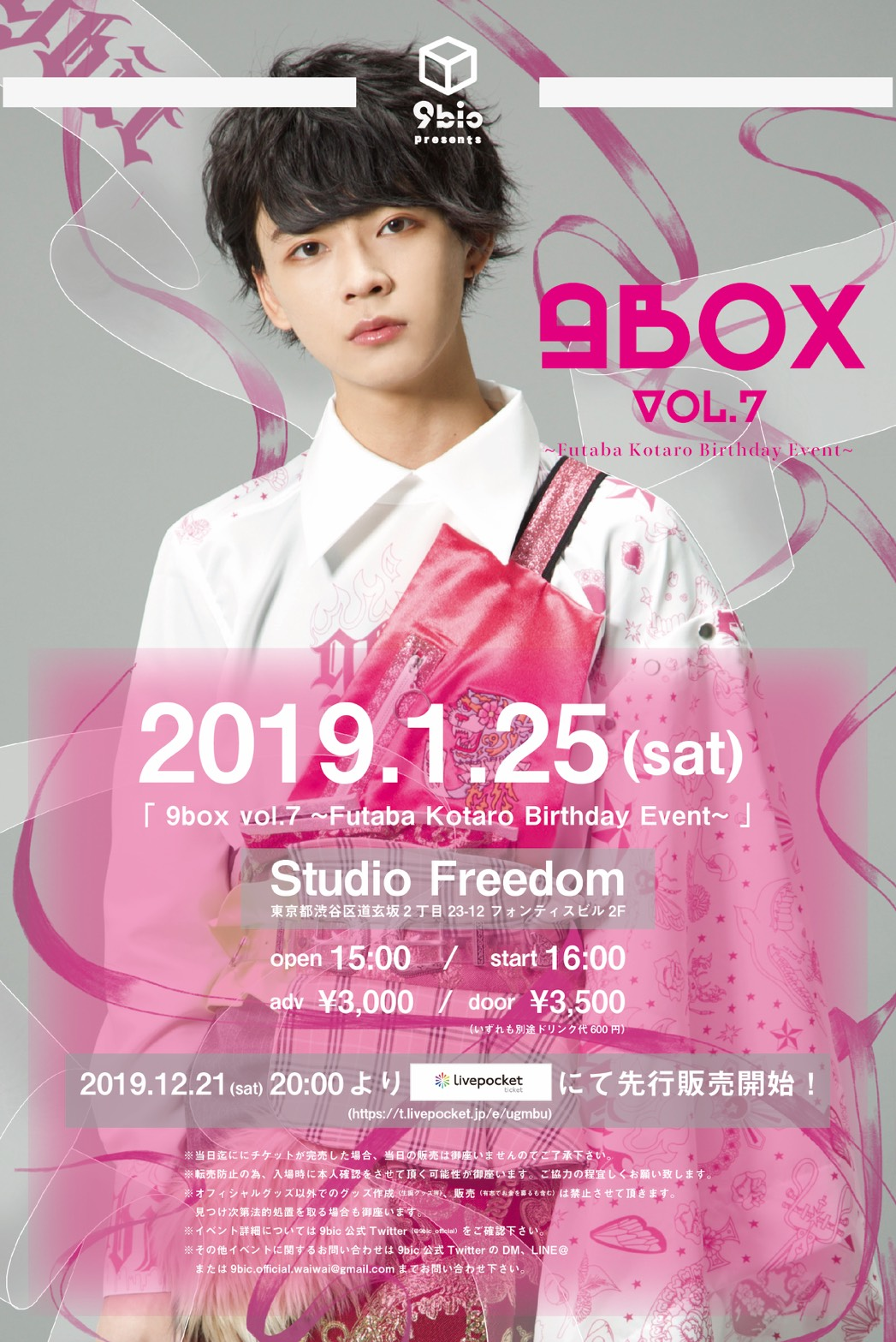9box vol.7 ~Futaba Kotaro Birthday Event~
