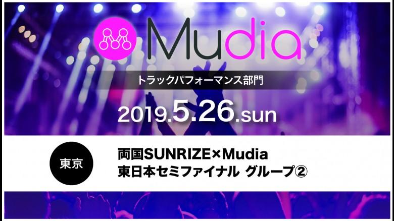 Mudia(トラック・パフォーマンス部門)「東日本セミファイナル グループ②」