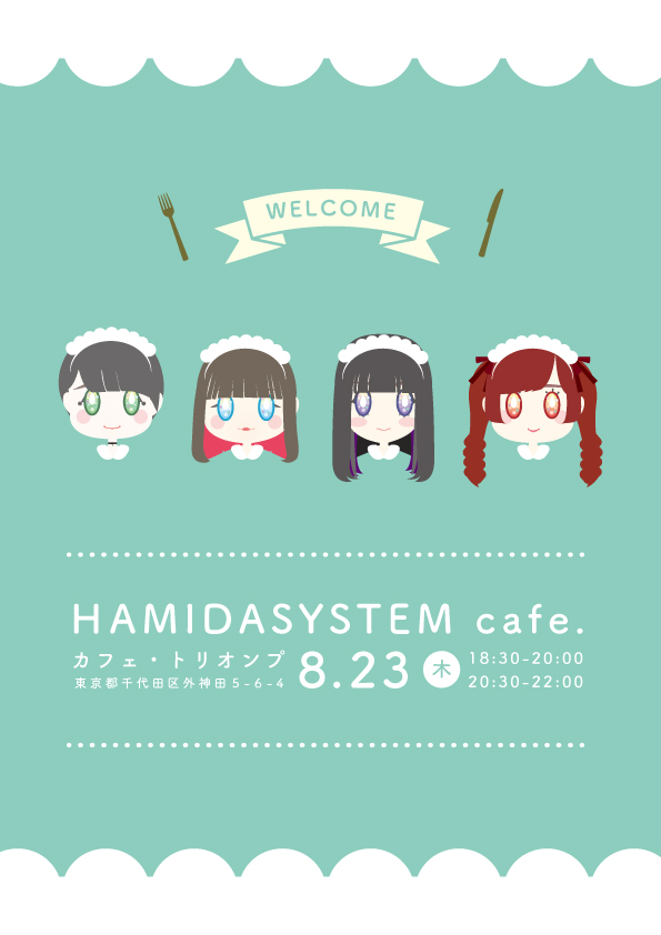 HAMIDASYSTEM cafe. vol.3