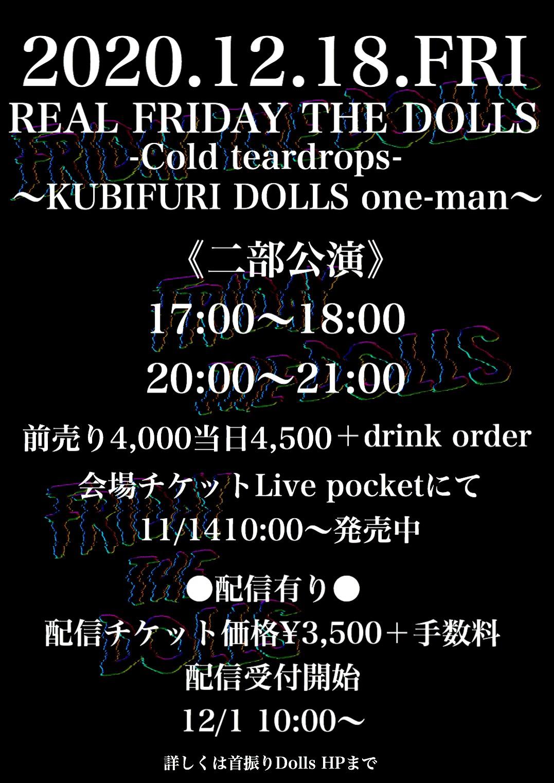 REAL FRIDAY THE DOLLS -Cold teardrops- 〜首振りDolls one-man〜【1部 17:00〜の回】
