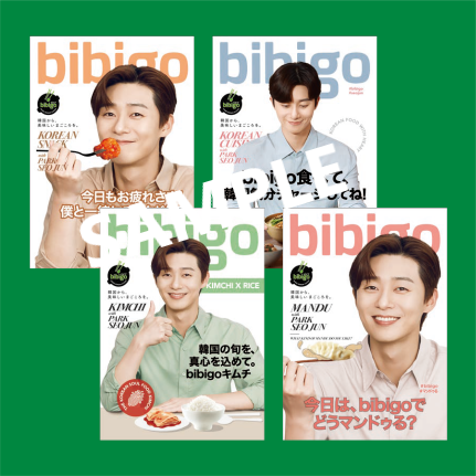 bibigoグローバルモデル パク・ソジュンさんのクリアファイルをプレゼント!【10月8日(金)ご予約ページ】