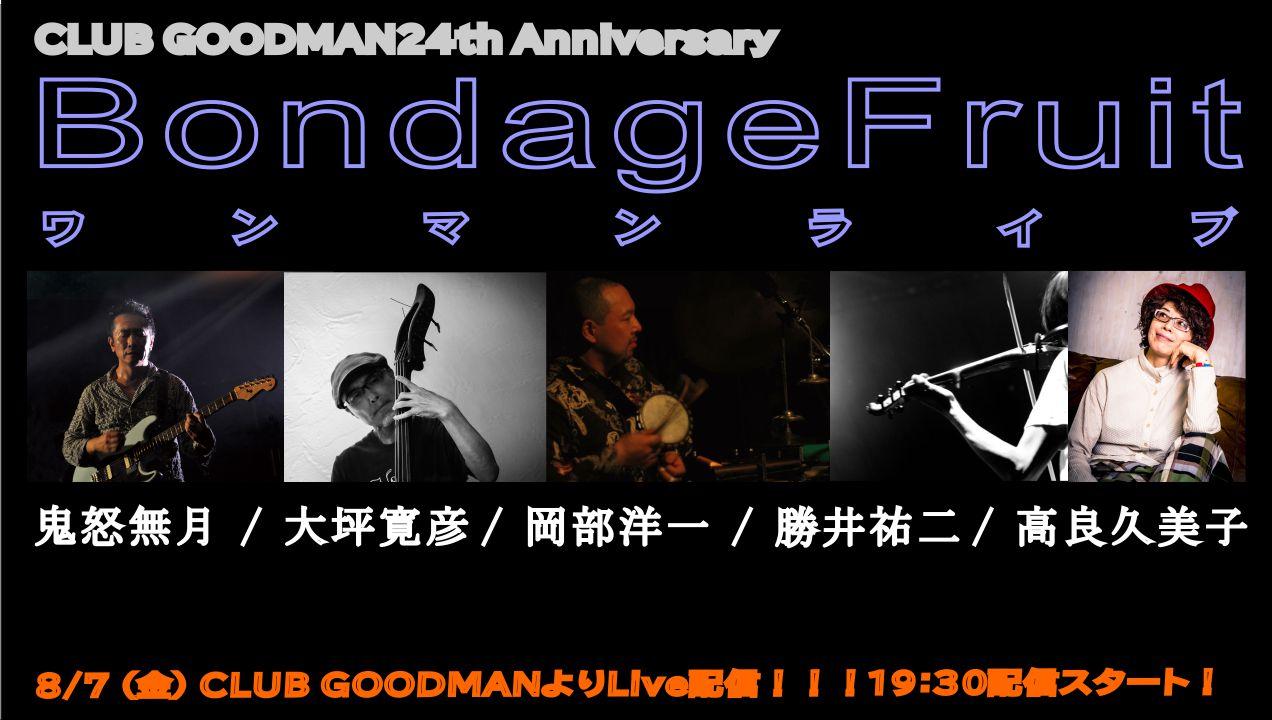 【無観客ライブ配信】CLUB GOODMAN 24th Anniversary<Bondage Fruit ワンマンLive>