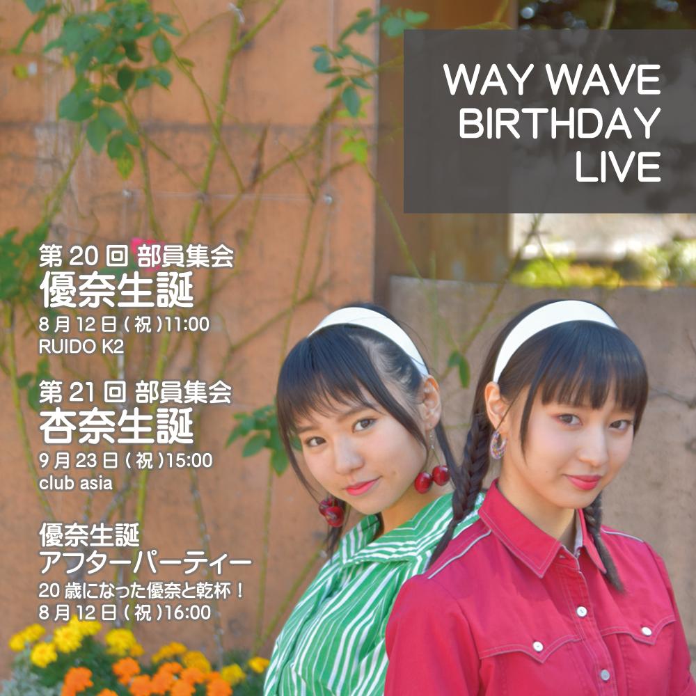 WAY WAVE「優奈生誕&杏奈生誕スペシャルチケット」