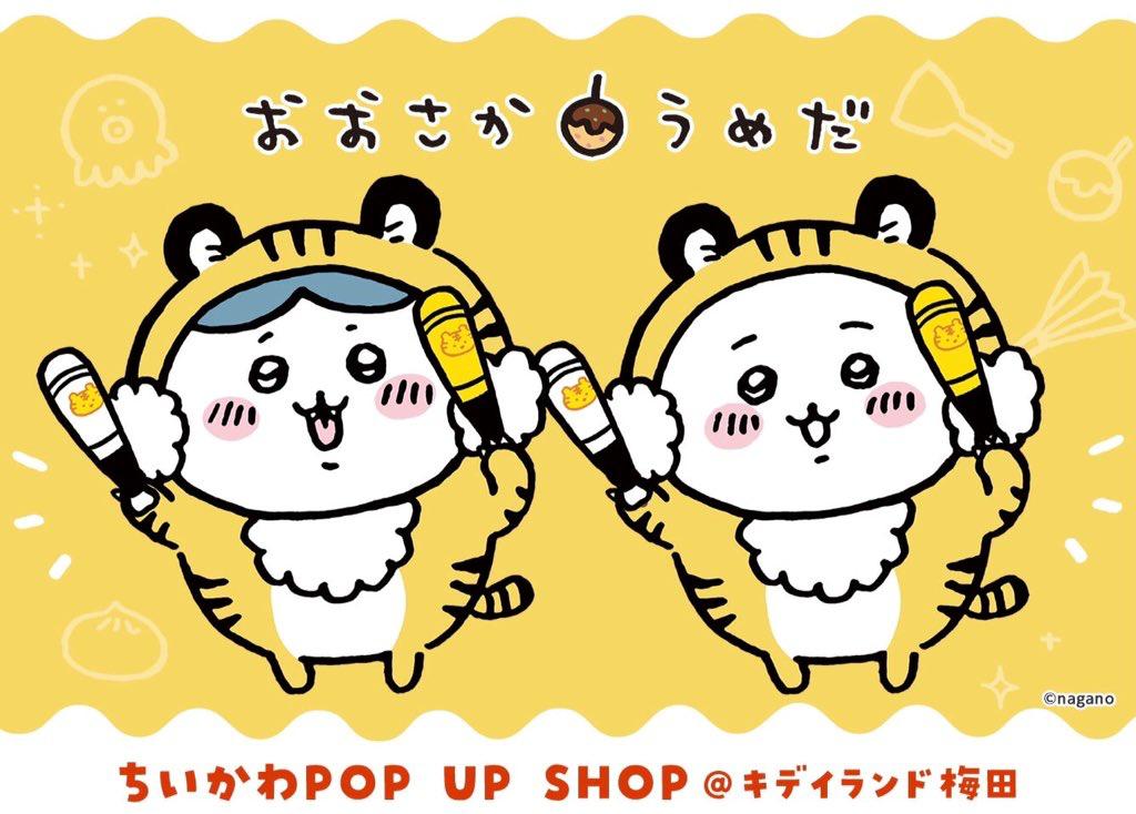3月14日(日)ちいかわPOP UP SHOP@キデイランド大阪梅田店 入場整理券(18時~20時)