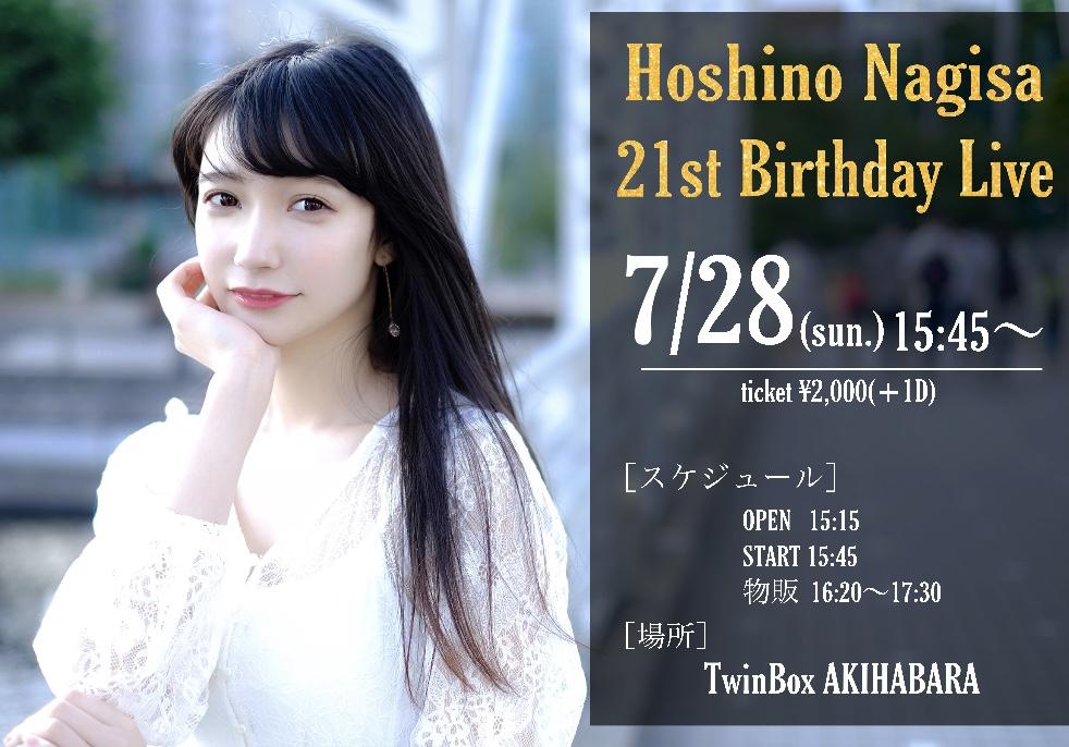星野渚21st Birthday Live