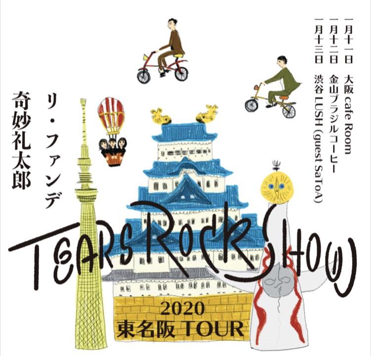 リ・ファンデと奇妙礼太郎の東名阪ツアー「Tears Rock Show」東京編