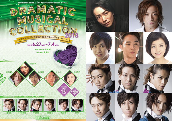 「DRAMATIC MUSICAL COLLECTION 2018」直前SP 公開放送~DIAMOND☆DOGS全員集合~